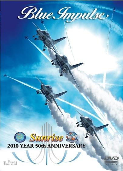 [DVD] ブルーインパルス 創設50周年 サンライズ