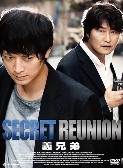 義兄弟~SECRET REUNION~