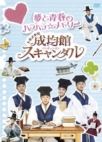 トキメキ☆成均館スキャンダル 夢と青春のハラハラ☆メモリー+愛と青春のドキドキ☆メモリー+OST