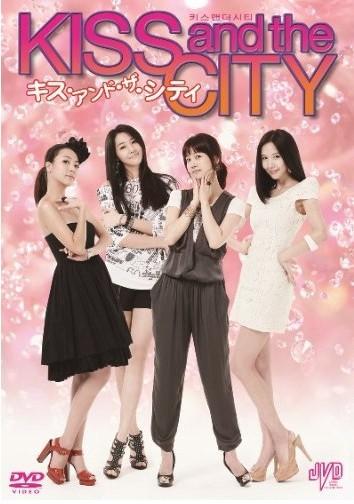 キス・アンド・ザ・シティ KISS and the CITY