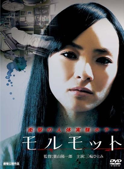 モルモット「邦画 DVD ホラー」