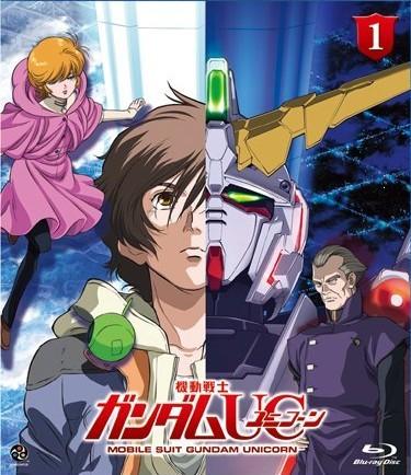 [DVD] 機動戦士ガンダムUC(ユニコーン) 1