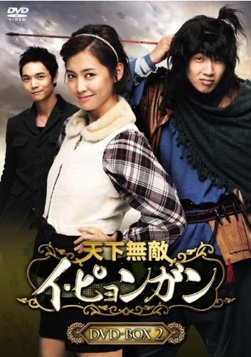 天下無敵イ・ピョンガン DVD-BOX 2