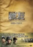 戦友 ~レジェンド・オブ・パトリオット~ DVD-BOX 2