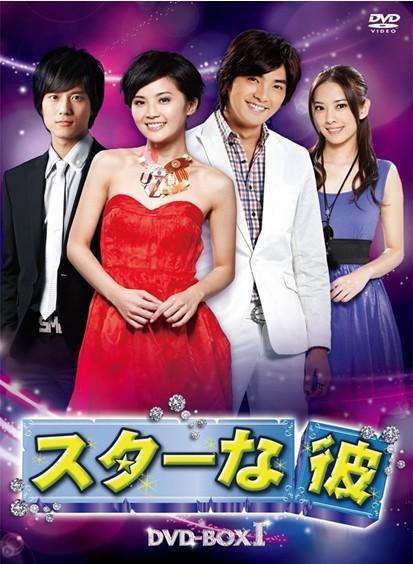 スターな彼 DVD-BOX 1+2