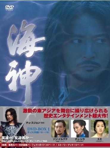 海神 DVD-BOX 1-3