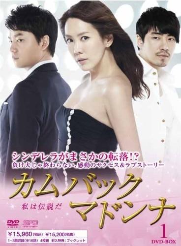 カムバック マドンナ~私は伝説だ DVD-BOX 1