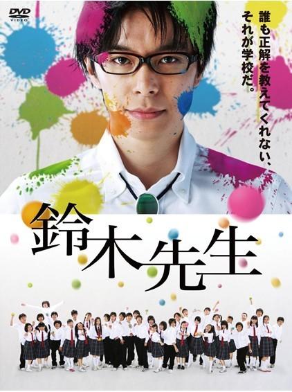 鈴木先生 DVD-BOX