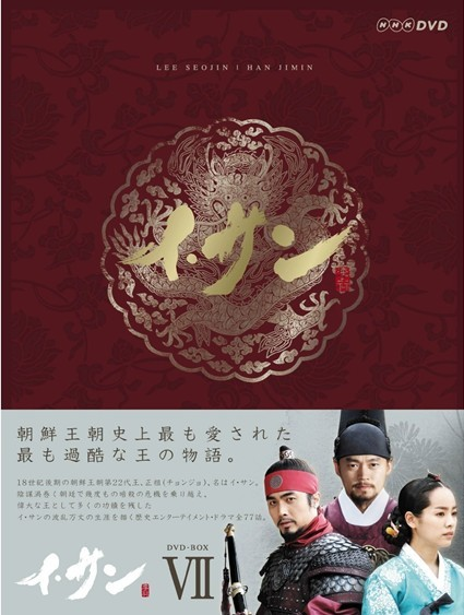 [DVD]イ・サン DVD-BOX 7「韓国ドラマ アクション」