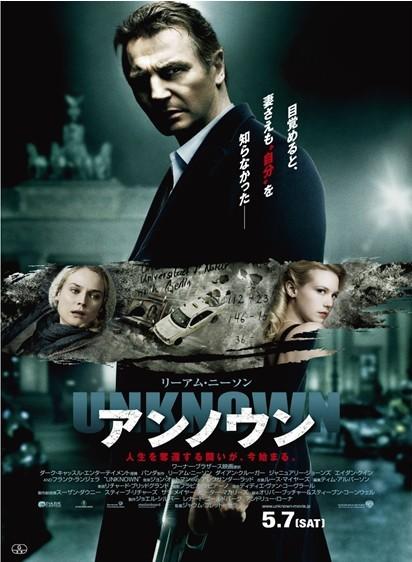 [DVD]UNKNOWN / アンノウン「洋画 DVD アクション」