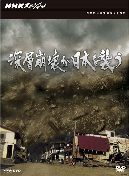 NHKスペシャル 深層崩壊が日本を襲う