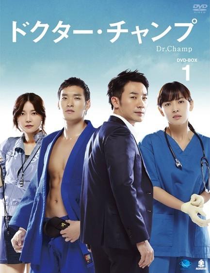 ドクチャー・チャンプ DVD-BOX 1