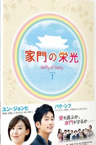 家門の栄光 DVD BOX 1-5