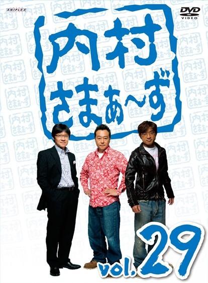 内村さまぁ~ず Vol.29~Vol.31