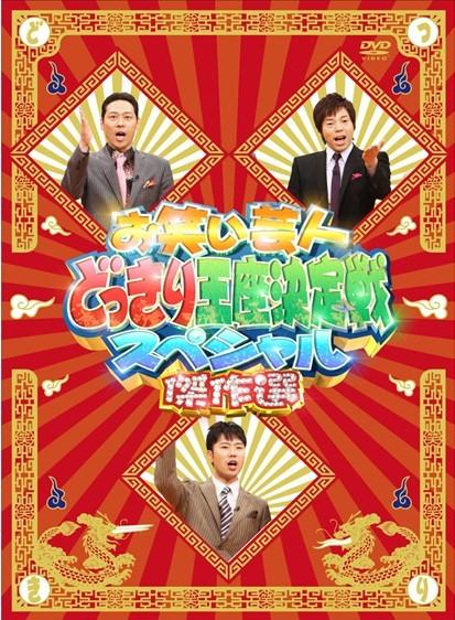 お笑い芸人どっきり王座決定戦スペシャル 傑作選