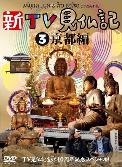 TV見仏記なんと10周年記念スペシャル!新TV見仏記 3京都編 +4奈良?斑鳩編