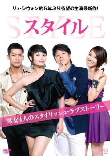 スタイル DVD-BOX 1+2
