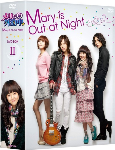 [DVD] メリは外泊中 DVD-BOX 2