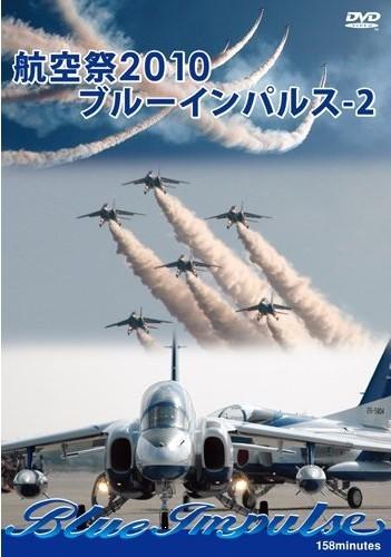航空祭 2010 ブルーインパルス-2
