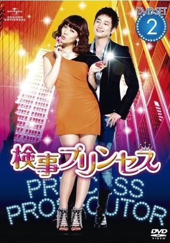 検事プリンセス DVD-BOX 2