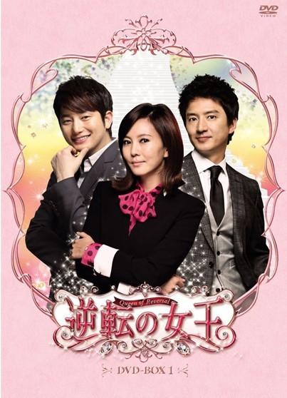 逆転の女王 DVD-BOX 1