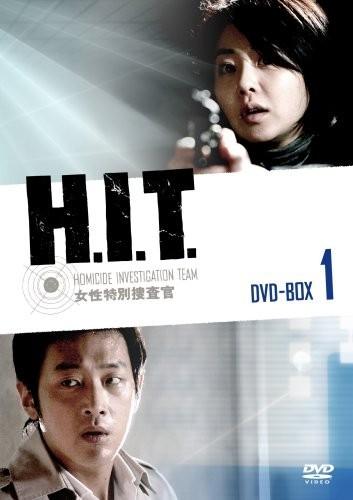 H.I.T.  -女性特別捜査官- DVD-BOX 1+2