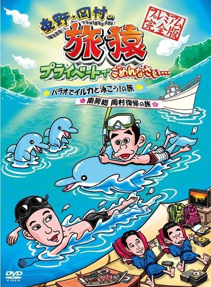 東野・岡村の旅猿 プライベートでごめんなさい…パラオでイルカと泳ごう!の旅 & 南房総 岡村復帰の旅