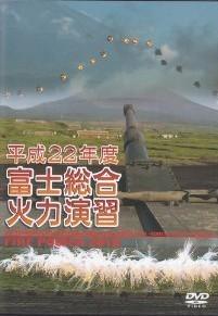 平成22年度 富士総合火力演習