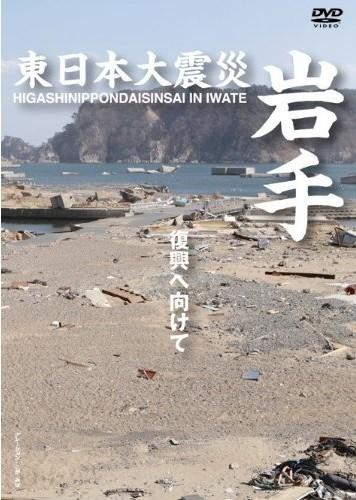 東日本大震災 岩手
