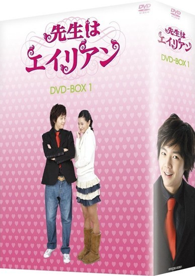 先生はエイリアン DVD BOX 1+2