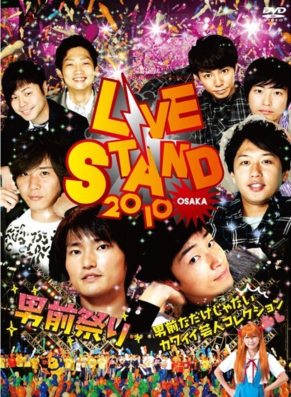 YOSHIMOTO presents LIVE STAND 2010 OSAKA 男前祭り ~男前なだけじゃないカワイイ芸人コレクション~