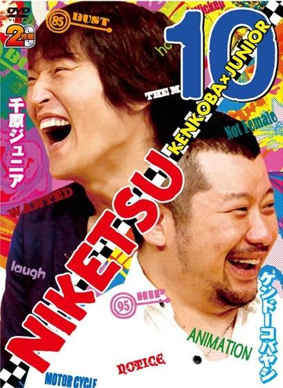 にけつッ!!10