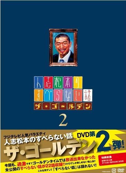 [DVD]人志松本のすべらない話ザ・ゴールデン2「邦画 DVD お笑い・バラエティ」