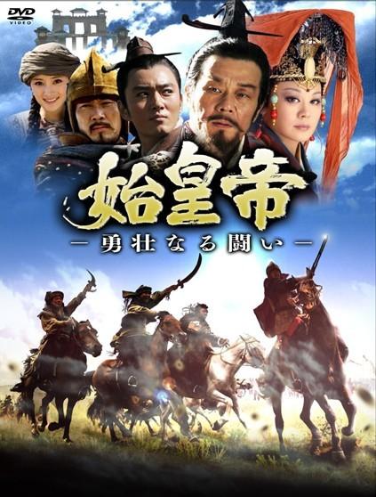 始皇帝 -勇壮なる闘い- DVD-BOX 1+2