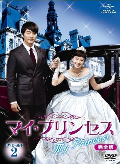マイ・プリンセス DVD-BOX 2