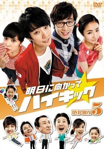 明日に向かってハイキック DVD-BOX 5+6