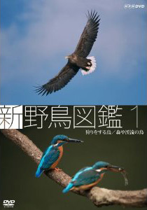 Blu-ray 新 野鳥図鑑 第1,2集