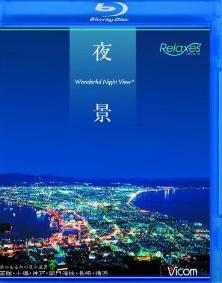 Blu-ray 夜景 Wonderful Night View 函館・小樽・神戸・関門海峡・長崎・横浜
