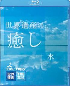 Blu-ray世界遺産の癒し1 水
