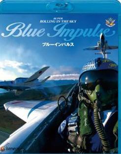 Blu-rayスーパーローリング・イン・ザ・スカイ ブルーインパル
