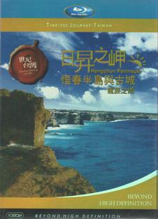 Blu-ray世紀台湾 日昇之岬 ~恆春半島與古城-龍族之郷~