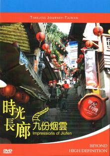 Blu-ray 世紀台湾 時光長廊 ~九分煙雲~