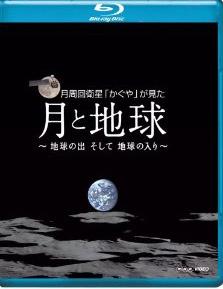 Blu-ray NHK VIDEO月周回衛星「かぐや」が見た月と地球 地球の出そして地球の入