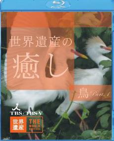 [Blu-ray]世界遺産の癒し3 鳥Part.1