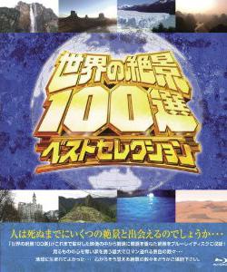 Blu-ray 世界の絶景100選 ベストセレクション