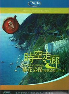 Blu-ray 世紀台湾 時空走廊 ~蘇花公路-飛懸於西太平洋~