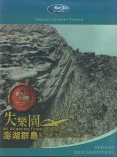 Blu-ray世紀台湾 失樂園  ~澎湖群島-綻放著永恆生命之花~