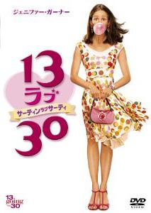 Blu-ray 13 ラブ 30 サーティン・ラブ・サーティ