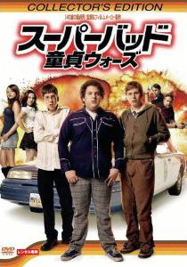 Blu-ray スーパーバッド 童貞ウォーズ