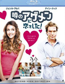 Blu-ray噂のアゲメンに恋をした!